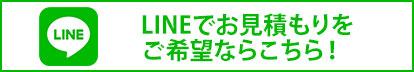 ハッピードライブのLINE公式アカウントに今すぐ登録!
