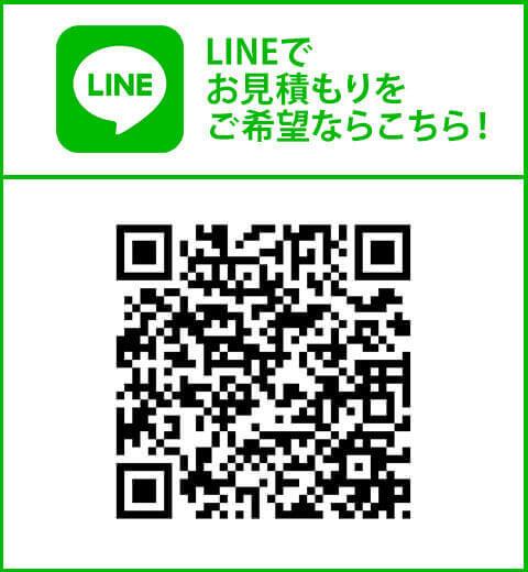 LINE【京都・大阪の単身引越し】