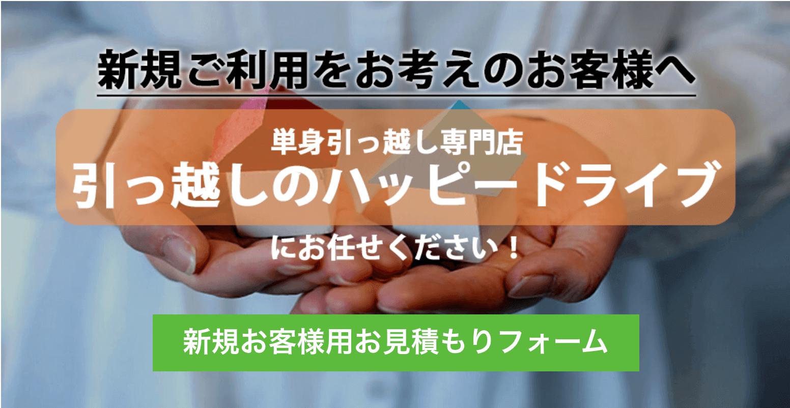 見積り【京都・大阪の単身引越し】